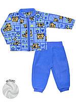 Флисовый костюм: кофта и штаны (Голубой)