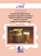 НПАОП 0.00-4.36-87. Про порядок безплатної видачі молока або інших рівноцінних харчових продуктів робітникам і