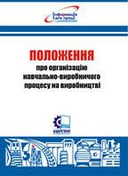 Положення про організацію навчально-виробничого процесу на виробництві