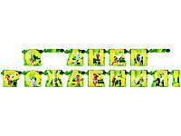 Гирлянда-Буквы Динь-Динь С Днем рождения