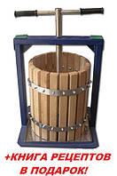 Пресс для сока яблок, винограда 20 литров Вилен дубовой корзиной