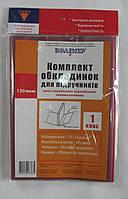 Обложки для учебников (1 класс) ПОЛИМЕР 113501, 150 мкм