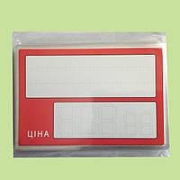 Ламинированные ценники в упаковке 25 шт.  95х65 мм