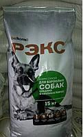 Рэкс рекс белорусский сухой премиум корм для взрослых собак средних и крупных пород 15кг