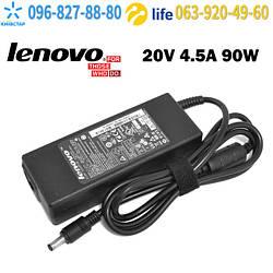 Зарядные устройства для ноутбуков Lenovo 20V 4.5A 90W 5.5x2.5