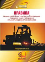 Правила охорони праці під час технічного обслуговування та ремонту машин і обладнання сільськогосподарського в
