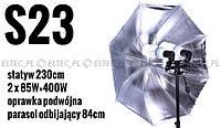 S23 Комплект освещения 2 x 85 Вт=400 Вт, Штатив 230 см, зонтик отражающая 84см Massa