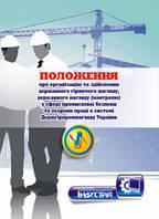 Положення про організацію та здійснення державного гірничого нагляду, державного нагляду (контролю) у сфері пр