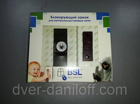 Детский замок-блокиратор BSL для пластиковых окон (коричневый), фото 2