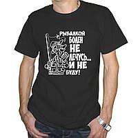 """Мужская футболка """"Рыбалкой болен, не лечусь и не буду!"""""""