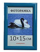 Фоторамка пластиковая 10х15, рамка для фото 1411-1