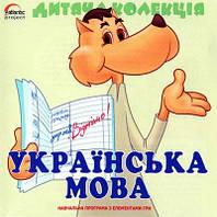 Дитяча Колекцiя Украинский язык pc