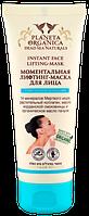Моментальная лифтинг - маска для лица Planeta Organica Dead Sea Naturals (Планета Органика Дед Си Натуралс)