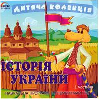 Дитяча Колекцiя История Украины Ч1 pc