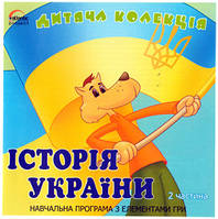 Дитяча Колекцiя История Украины Ч2 pc