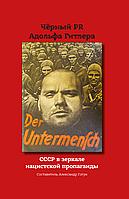 Александр Гогун (составитель). Чёрный PR Адольфа Гитлера. СССР в зеркале нацистской пропаганды