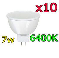 10шт LED лампочка LB-96 MR16 G5.3 7W 6400K
