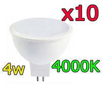 10шт LED лампочка LB240 MR16 G5.3 4W 4000K