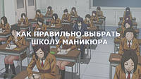 Как выбрать школу будущему мастеру