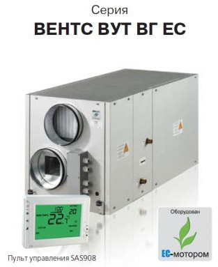 Приточно-вытяжная установка ВЕНТС ВУТ 800 ВГ- 4