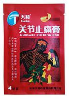 "Пластырь ""Guanjie Zhitong Gao"" Гуанцзе Чжитун Гао (Тяньхэ) - 4шт"