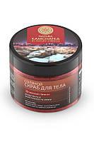 """Скраб соляной для тела """"огненная земля"""" упругость и эластичность кожи Natura Kamchatka (Натура Камчатка)"""