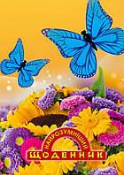 """Щоденник """"Найрозумніший"""" Супер твердая обложка """"Бабочки"""""""