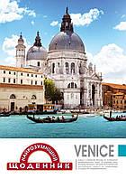 """Щоденник """"Найрозумніший"""" Супер твердая обложка """"Венеция"""""""