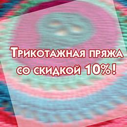 Трикотажная пряжа со скидкой 10%