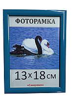 Фоторамка,  пластиковая,  13*18,  рамка для фото, картин, дипломов, сертификатов,  1411-1