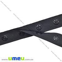 Тесьма с кнопками, Черная, 18 мм, кнопка 8 мм, 1 м (SEW-016119)