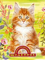 """Щоденник """"Найрозумніший"""" мягкая обложка """"Котик"""""""
