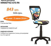 Детское кресло Ministyle со скидкой 9%!