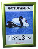 Фоторамка,  пластиковая,  13*18,  рамка для фото, картин, дипломов, сертификатов, 1411-3