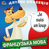 Дитяча Колекцiя Французька мова pc