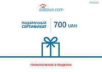 Подарочный сертификат (700 грн.)