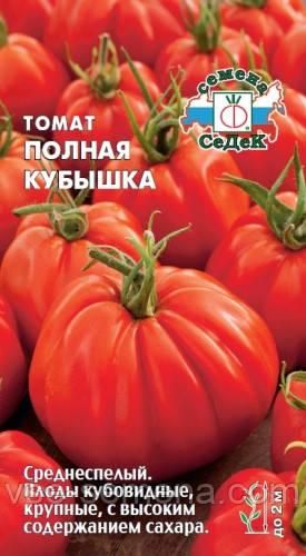 Томат ПОЛНАЯ КУБЫШКА 0,1г