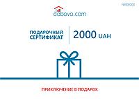 Подарочный сертификат (2000 грн.)