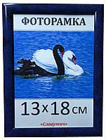Фоторамка,  пластиковая,  13*18,  рамка для фото, картин, дипломов, сертификатов, 1411-7