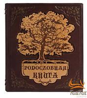 """Кожаная родословная книга """"Фамильное дерево"""""""
