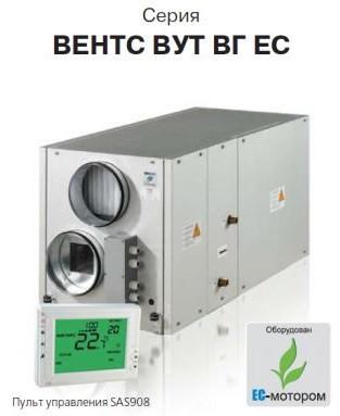 Приточно-вытяжная установка ВЕНТС ВУТ 300-2 ВГ ЕС, фото 1