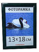 Фоторамка,  пластиковая,  13*18,  рамка для фото, картин, дипломов, сертификатов, 1411-8