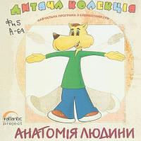 Дитяча Колекцiя Анатомія людини pc