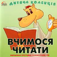 Дитяча Колекцiя Вчимося читати pc
