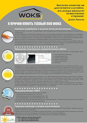 Нагревательный мат WoksMat 160 Вт/м2 под плитку, фото 2
