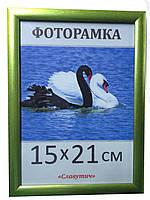 Фоторамка,  пластиковая,  15*21, А5,  рамка для фото, сертификатов, дипломов, грамот,  1411-3