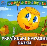 Дитяча Колекцiя Украинские народные сказки pc