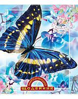 """Щоденник """"Найрозумніший"""" интегральная обложка """"Бабочка"""""""