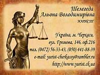 Юридичний (правовий) Дью Ділідженс (Due diligence) м. Черкаси