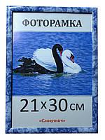 Фоторамка ,пластиковая, А4, 21х30, рамка , для фото, дипломов, сертификатов, грамот, картин,  1411-4